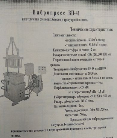 Линия по производству шлакоблоков