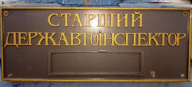 "Табличка ""Старший державтоінспектор"""