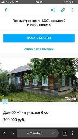 Продам дом в России