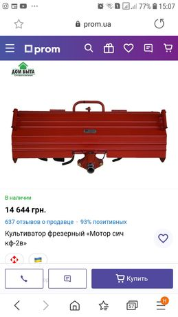 Культиватор  фрезерный  Мотор Сич
