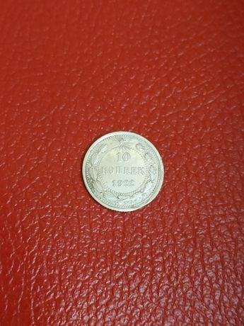 10 копеек 1922 года ,дефект чекана выкус канта