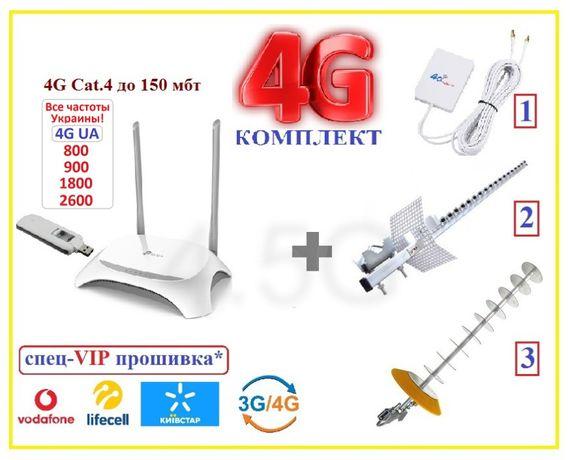 3-4G комплек вайфай роутер Tp link модем Huawei Zte мимо антенна стрел