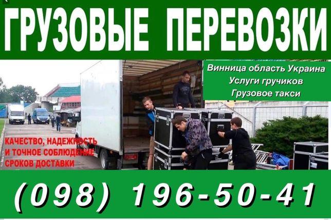 Грузовые перевозки Грузоперевозки Грузчики Квартирный Переезд Срочно