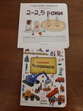 """Книги дитячі, віммельбух міні """"На будівництві"""", 2 - 2, 5 роки"""