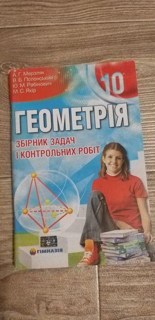Сборник задач, отласы, тетради с химии и геометрии