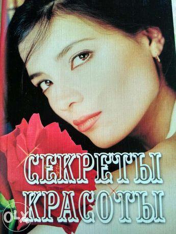Книга о секретах красоты