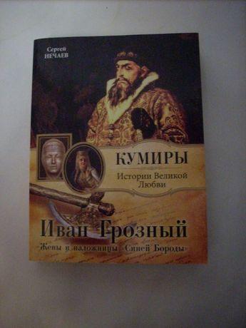 С.Нечаев Иван Грозный, жёны и наложницы.