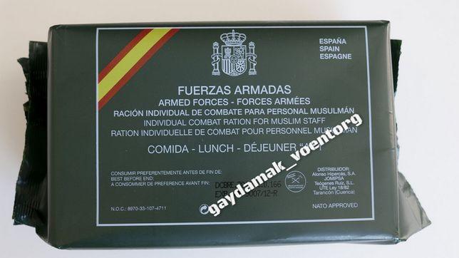 Сухпай армии Испании (ирп, мре, mre, страйкбол, airsoft, сухой паек)