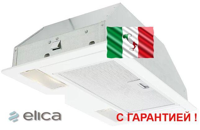 Вытяжка встраиваемая ELICA ERA C WH/A/52, новая, с гарантией, Италия