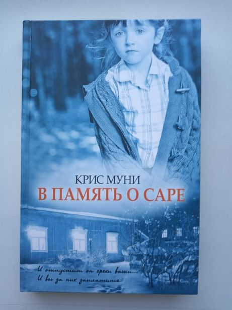 Крис Муни В память о Саре нова книга