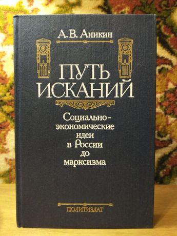 Аникин, Путь исканий, Социально-экономические идеи России до марксизма