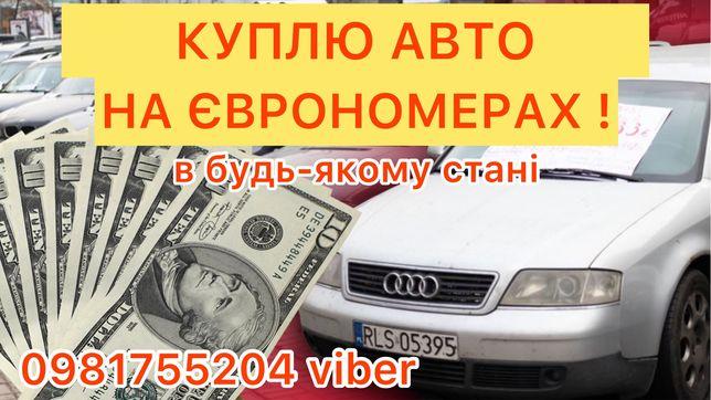 Куплю авто на єврономерах!