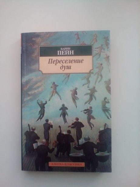 """""""Переселение душ"""" Барри Пейн Азбука классика"""