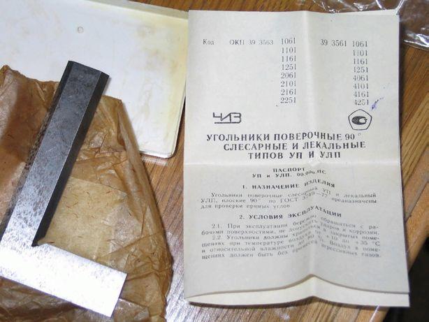 Угольник лекальный улп-100