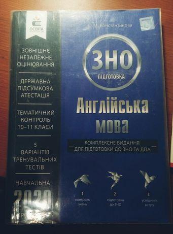 Сборник по подготовке к ЗНО