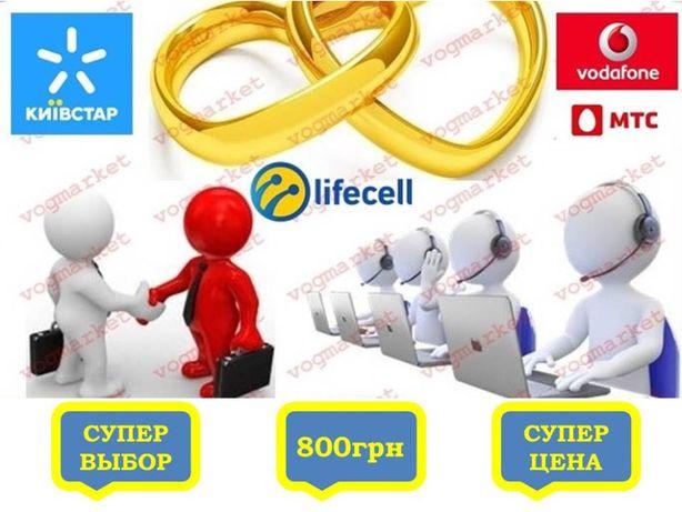 Эксклюзивные номера комплекты Киевстар, Vodafone, lifecell все по 800