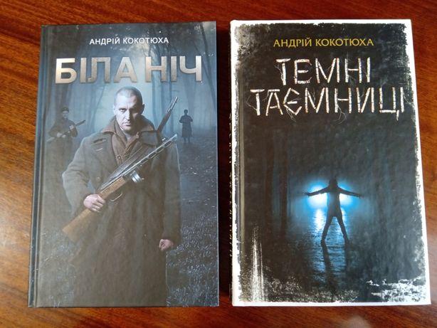 """Андрій Кокотюха """"Темні таємниці"""""""