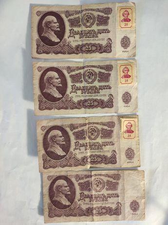 Купюры 25 рублей 1961 года