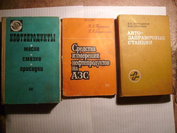 Книги про Авто Заправочные Станции