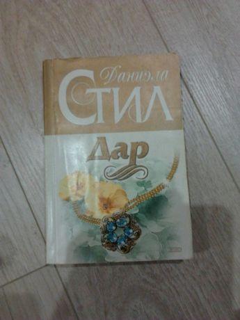Книга Даниэла Стил Дар