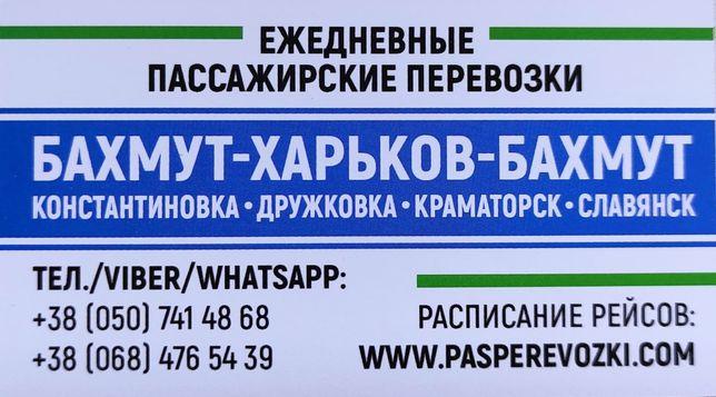 Бахмут - Харьков ежедневные пассажирские перевозки