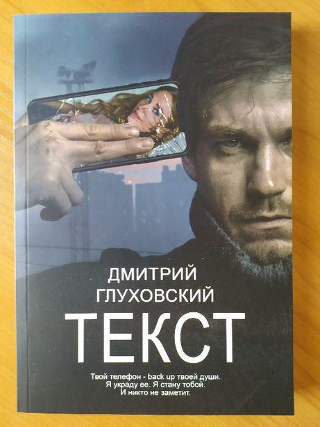 Дмитрий Глуховский. Текст Пост Метро 2033 Метро 2034 Метро 2035