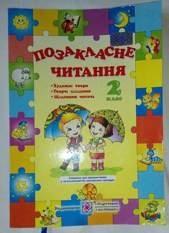 Позакласне читання 2 клас лiтература книга для школярiв