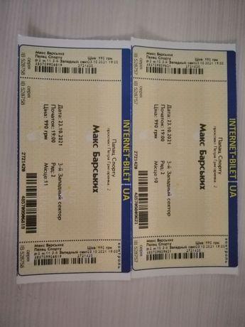 Продам билеты на концерт Макса Барских