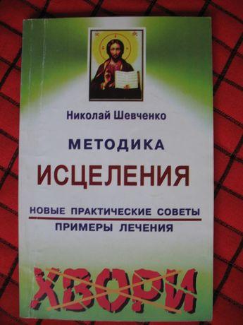 Николай Шевченко. Методика исцеления