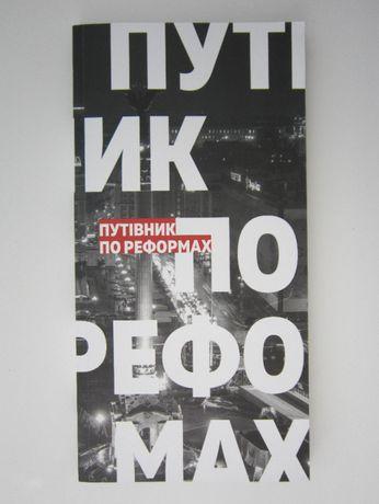 книга путівник по реформах