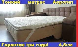 Тонкий матрас Аеролат 4,5 см для дивана или матраса
