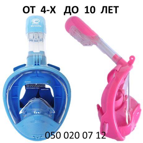 Детская Оригинальная подводная маска для плавания. Высокое качество!