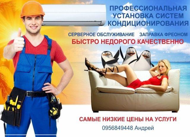 950 гр. Установка, перенос, заправка кондиционеров. Бахмут. Артемовск