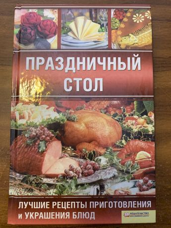 """Продаю книгу """"Праздничный стол"""""""