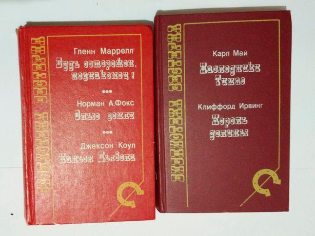 Библиотека вестерна. Сборник (2 тома)
