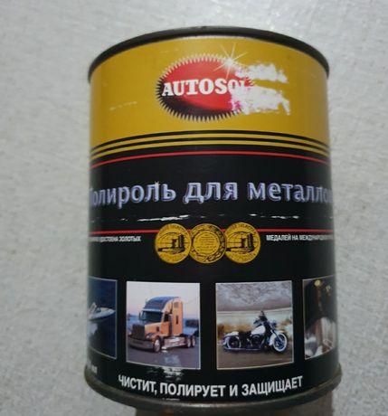 Autosol полироль для всех видов металла