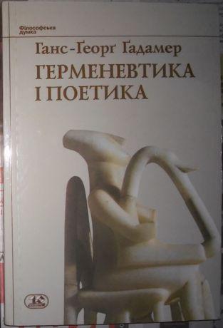 Ґадамер ерменевтика і поетика: вибрані твори 2001 р.