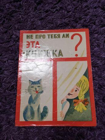 Детская книга. Максим Романов. Не про тебя ли эта книжка? 1971. СССР