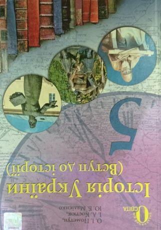 Книжка з історії України (вступ до історії) 5 клас