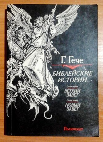 Гече.Г.Библейские истории