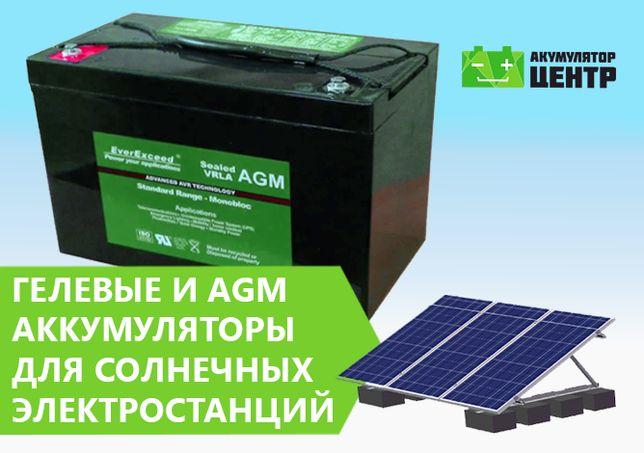 АКБ для солнечных систем.GEL.AGM.Гарантия.Доставка по всей Укр