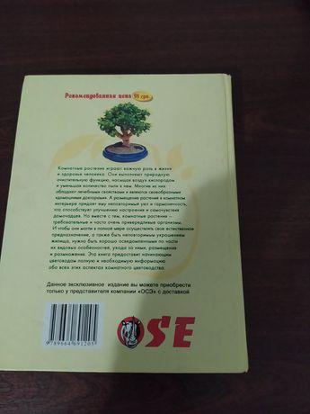Книга про догляд за кімнатними рослини