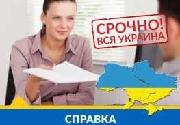 Заказ справка о доходах для банка ВУЗа Совбеза характеристика