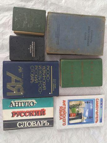 Карманные словари разные