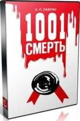 """Книга """"1001 смерть"""" А.П.Лаврин"""