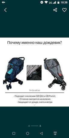 Дождевик для коляски Cybex Beezy,GB Qbit, GB Pockit