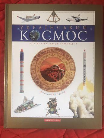 Украінський космос Абабагаламага