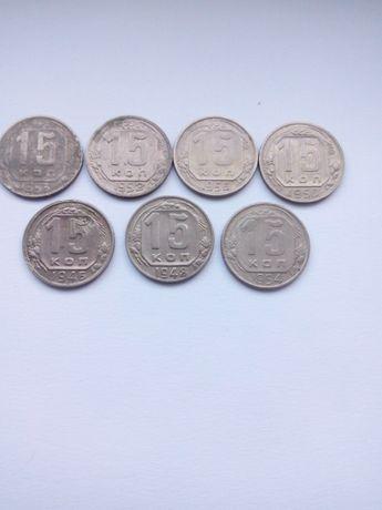 Монеты 15 копеек СССР до реформы