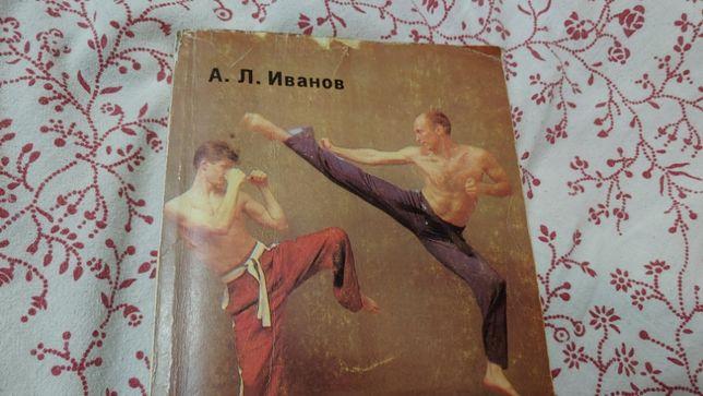 Книга Иванов А.Л. Кикбоксинг-Киев: Air Land, 1994. — 310 с.