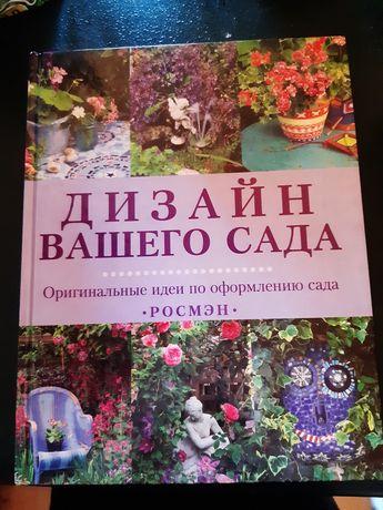 "Книга ""Дизайн вашего сада*"